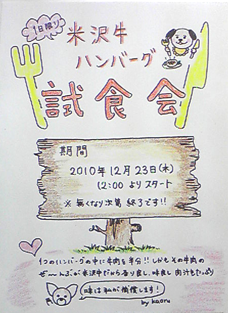 yoneshisyokuchirasi.jpg
