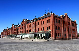 310px-Yokohama_Red_Brick_Warehouse_2012.jpg