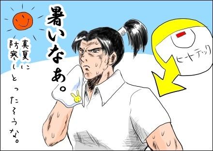 劇画01m