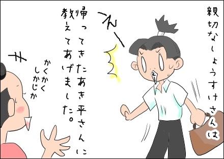 びっくりあき平m