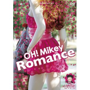 OH!Mikey Romance