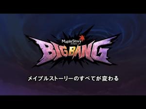 bigbang_blog.png
