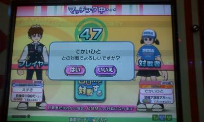 vsでかいひと さん@新宿