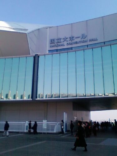 国立大ホール