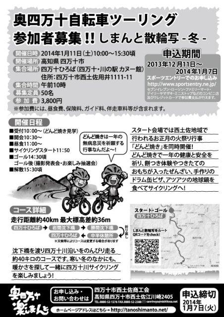 20131218-2.jpg