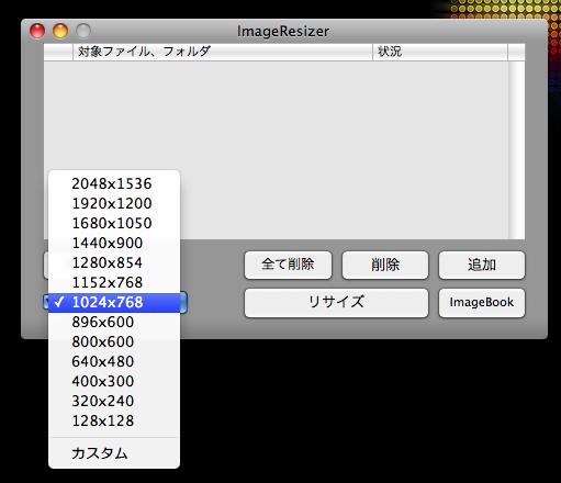 スクリーンショット(2010-06-18 18.39.23)