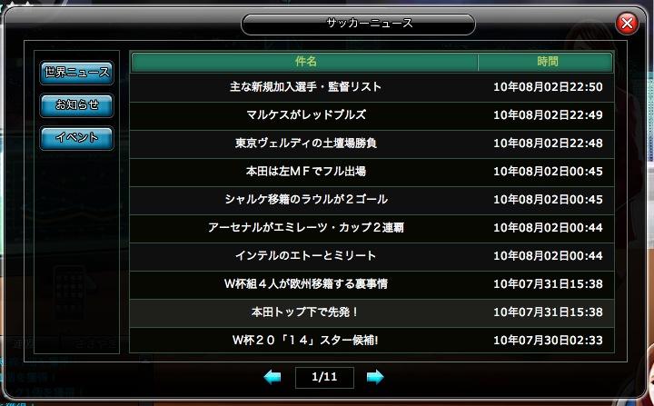 legendsoccerスクリーンショット(2010-08-03 21.02.13)modified