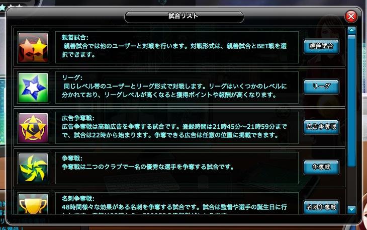legendsoccerスクリーンショット(2010-08-03 21.01.46)modified