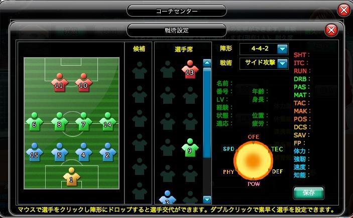 legendsoccerスクリーンショット(2010-08-03 21.01.15)modified