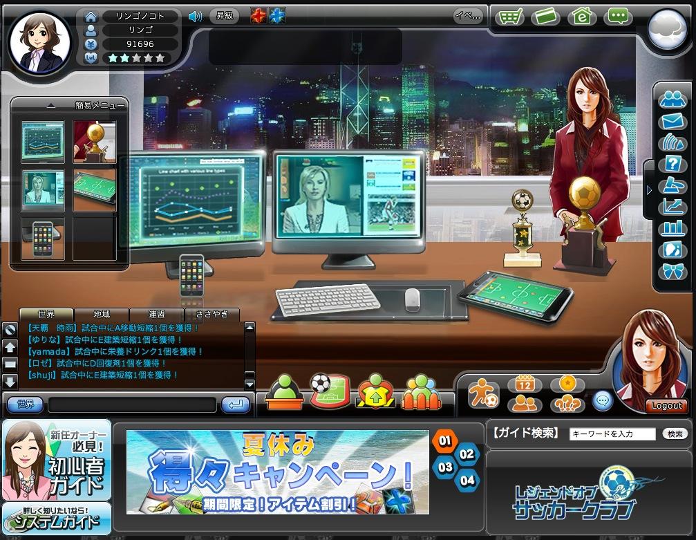 legendsoccerスクリーンショット(2010-08-03 21.00.49)modified