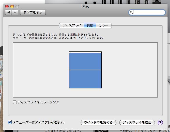 スクリーンショット(2010-12-19 17.28.30)