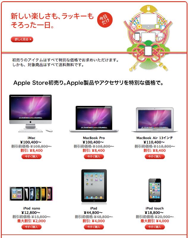 スクリーンショット(2011-01-01 11.10.50)