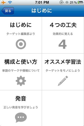 英単語学習iPhone