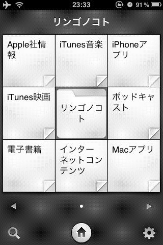 iphone_20101117133743.jpg