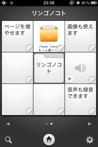 iphone_20101117133803.jpg