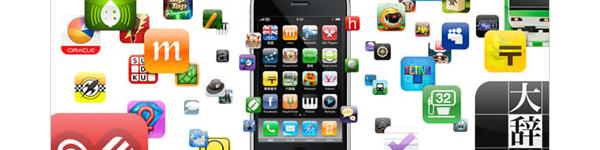 iphoneapps.jpg
