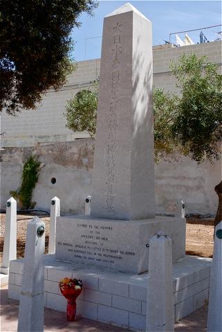 マルタの碑