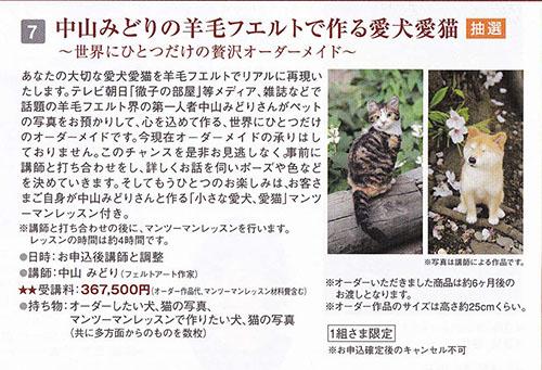 mitukoshifukubukuro.jpg