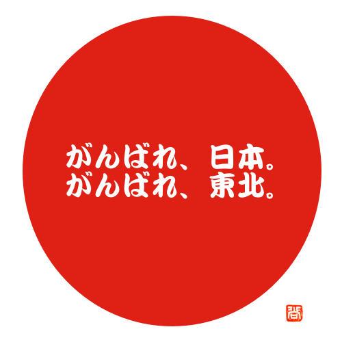 がんばれ日本。がんばれ東北。