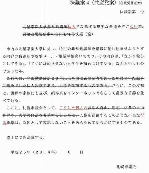 uemura-ikensho-thumbnail2.jpg