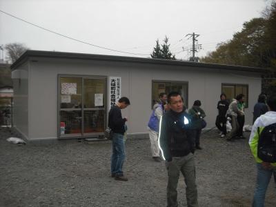 ootsuchi