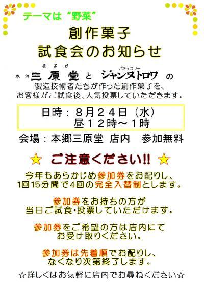 20110824創作菓子
