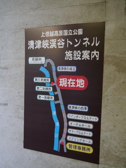2013年11月9日清津峡 093