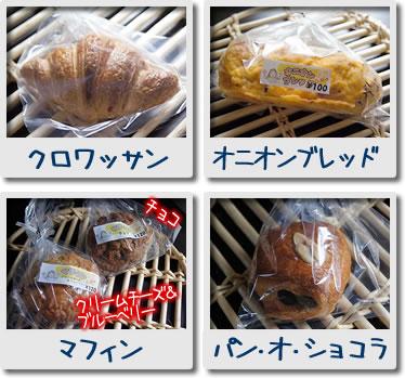 ハロウィンパーティー2日目に出したパンたち