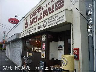 CAFE MOJAVE (モハベ)お店外観