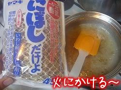 手作り犬ごはん 葛スープ