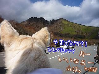 那須岳峠の山