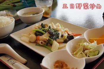 健康中華庵 青蓮/藤が丘駅