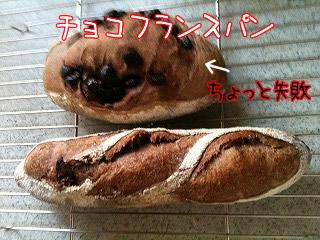 チョコフランスパン
