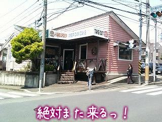 バブルオーバー/市ヶ尾/神奈川県