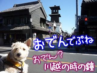 川越 街を歩く