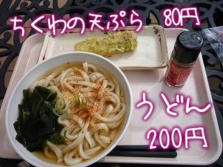 桂川ウェルネスパーク 食事