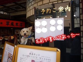 翠鳳 本店 (スイホウ)