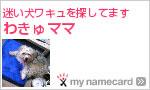 ワキュちゃんのブログ