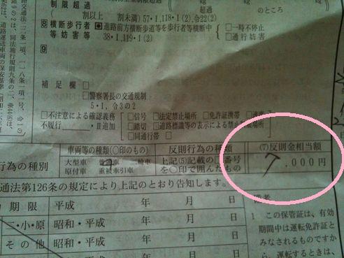 7000円って高ー!