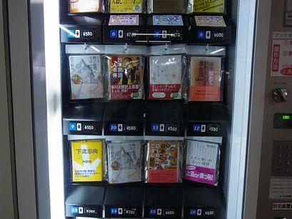 恵比寿自動販売機