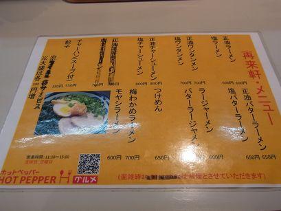 再来軒2011.12 (3)