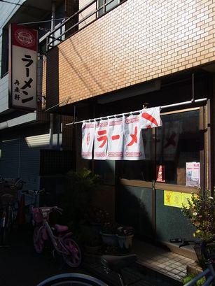 再来軒2011.12 (2)