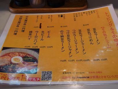 再来軒2011.12