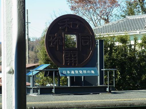 和銅黒谷駅 (13)