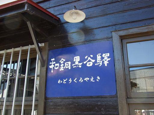 和銅黒谷駅 (12)