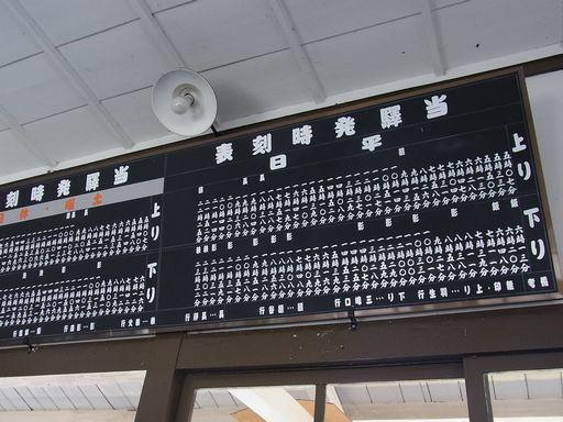和銅黒谷駅 (11)