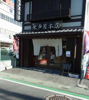 ちちぶ餅 (1)