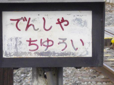 和銅黒谷駅2012.1 (6)