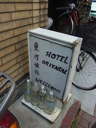 HOTEL ORIENTAL (1)