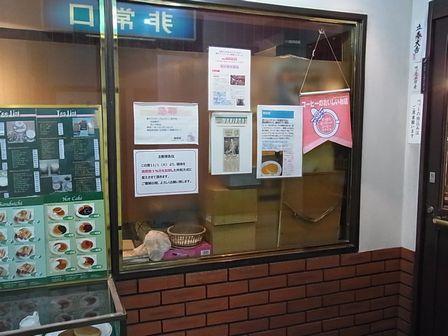 珈琲苑in川崎 (9)
